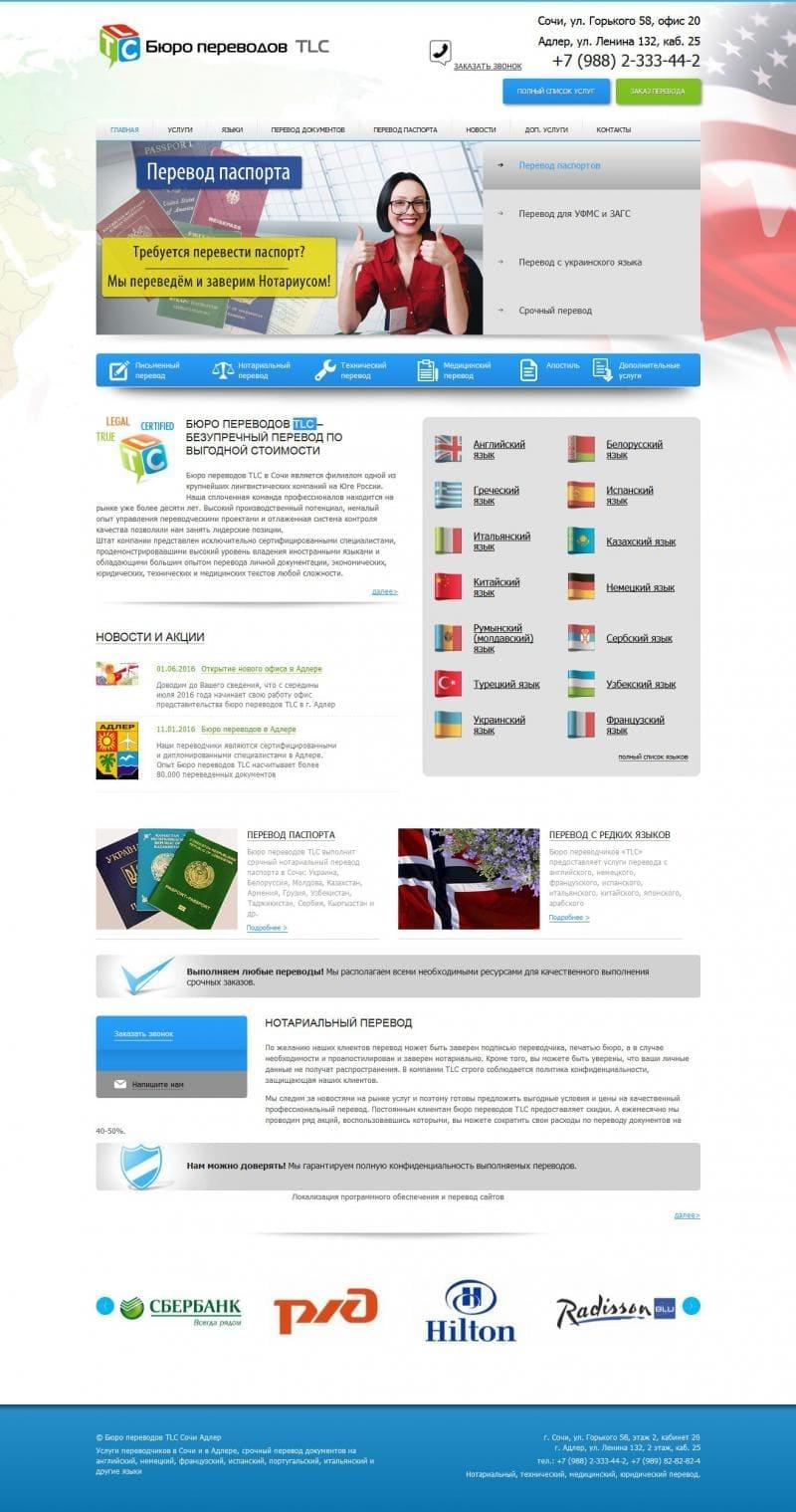 Продвижение сайтов в поисковых системах бюро аполитика договор на оптимизацию и продвижение сайта