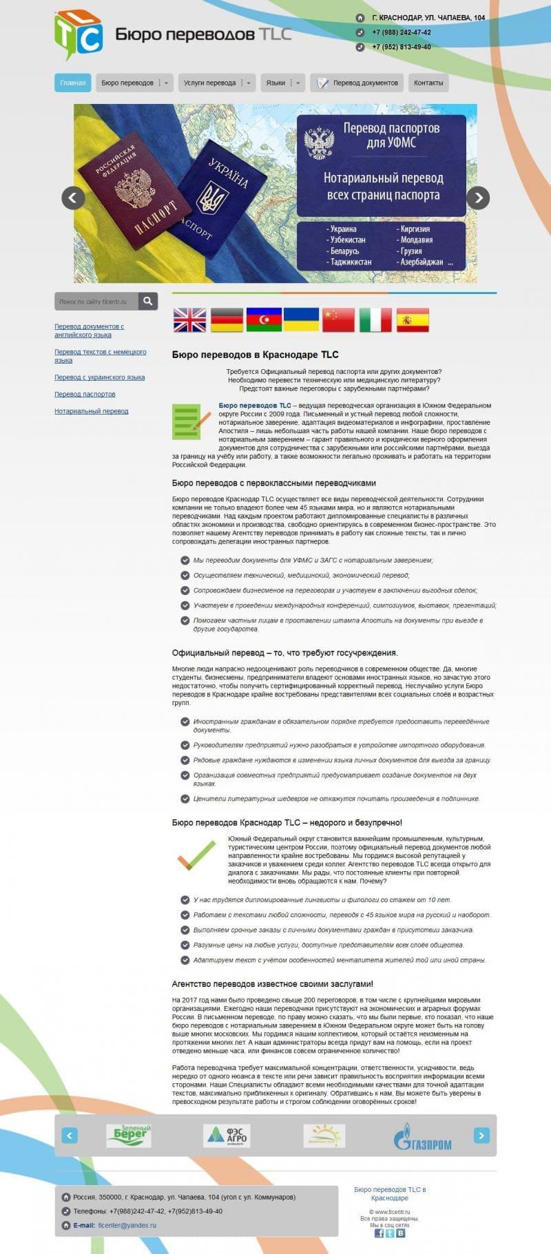 Продвижение сайта бюро переводов продвижение сайта турагентства